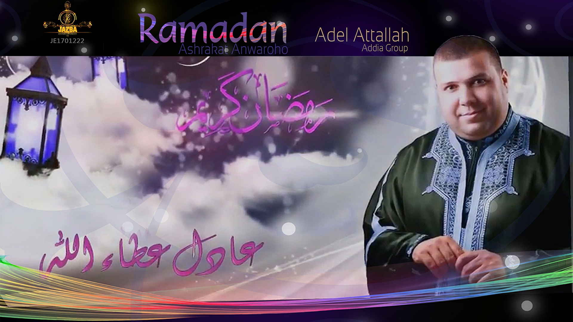Ramadan Ashrakat Anwaroho by Adel Attallah [Addia Group